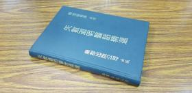 矢数道明医话精选-精装-乐群出版社-编辑部-25开326页-1983初版-8品0.55千克-96023