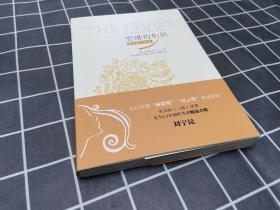 思维的形状:刘宇昆作品集