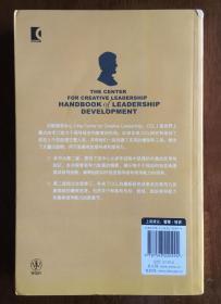 领导力发展手册:创新领导中心领导力发展手册