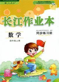 2020长江作业本小学数学四4年级上册同步练习册配人教版教材书用