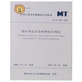 【原版快速发货】MT/T1097-2008煤矿机电设备检修技术规范 煤矿机电设备检修标准修订版 A3-8
