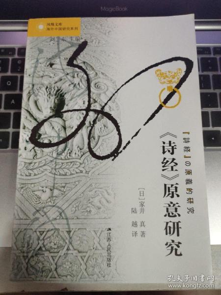 凤凰文库·海外中国研究系列:《诗经》原意研究