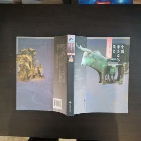 """普通高等教育""""十一五""""国家级规划教材:中国审美文化简史"""