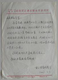 【同一来源】重庆美协会员、一级美术师,军旅书画家陈有杰信札(解放军影剧院笺)