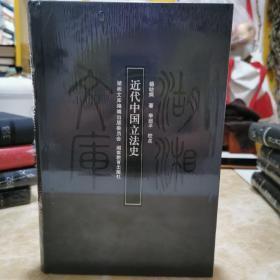 湖湘文库:近代中国立法史
