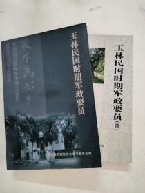 玉林民国时期军政要员(两册合售)w