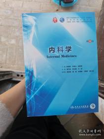 内科学 第9版第九版 本科考研临床西医教材书籍 人民卫生出版社内科学第8八版升级本科临床十三五规划教材