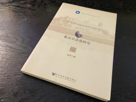 福建省社会科学规划项目博士文库:私法公法化研究
