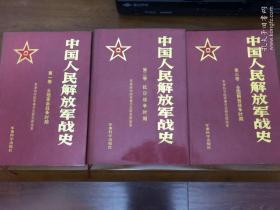 中国人民解放军战史(一、二、三卷)