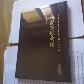 梅兰芳歌曲谱/近代散佚戏曲文献集成·名家文献编35