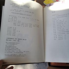 美术教师用书(第二版)教案与笔记. 八年级. 上册