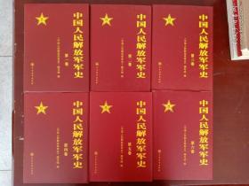 中国人民解放军军史 全六卷【精装 一版一印】