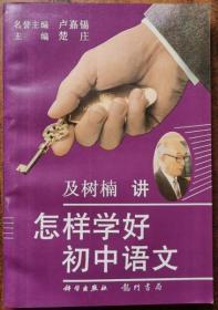 怎样学好初中语文 化学 英语(3本合售)