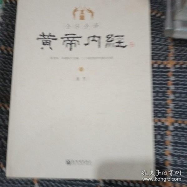全注全译黄帝内经(上下)