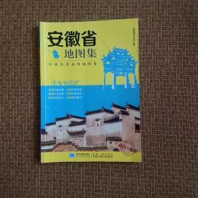 2017年 新版 中国分省系列地图集:安徽省地图集 政区+地形地图册