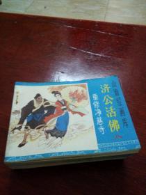 连环画:山海经画库 济公活佛 1-8册全,85年一版一印