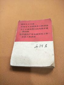 毛泽东新民主主义论