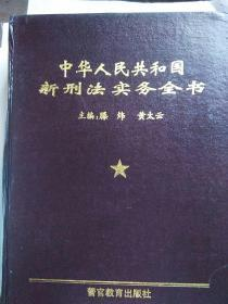 中华人民共和国新刑法实务全书。