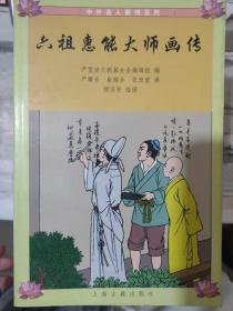 中外名人画传系列《六祖惠能大师画传 汉英对照》