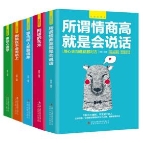9787558186462-mi-沟通艺术[全五册]