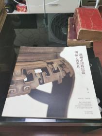 湖州市博物馆藏明清古典家具