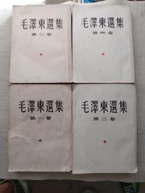 《毛泽东选集》大32开 (1--4卷缺第五卷)   品相请参照图片及详细描述