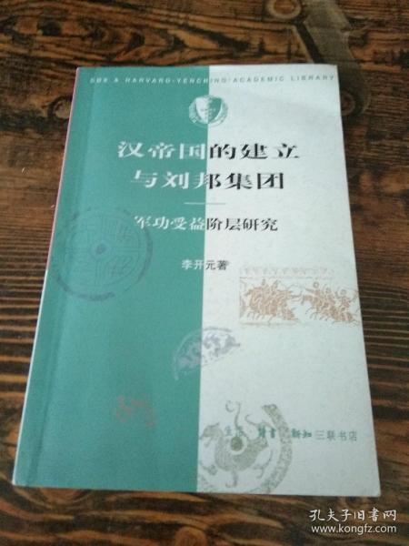 汉帝国的建立与刘邦集团