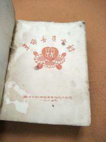 革命委员会好 1968年【毛像 插图多】