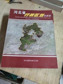 河北省行政区划地图集
