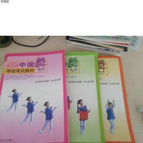 中国舞等级考试教材