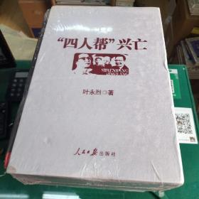 """""""四人帮""""兴亡(上中下卷)(精装)(有外盒)"""