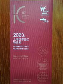 2020年上海世博园区 导览图(十周年)纪念版
