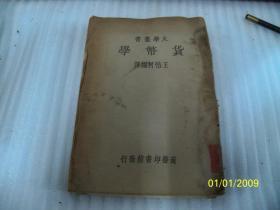 《货币学》一册 民国13年初版,民国24年国难后第一版, 王怡柯编译, 商务印书馆发行
