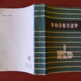 《毒物分析方法学》美 森夏因主编  群众出版社 1986年1版1印 783页 私藏 书品如图