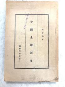 民国版《中国土地制度》一册全