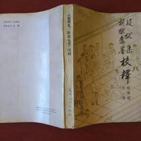 《疑狱集折狱龟鉴校释》 杨奉琨 校释 北复旦大学出版社 1988年1版1印 正版 私藏 书品如图