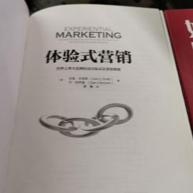 体验式营销 世界上伟大品牌的成功秘决及营销策略