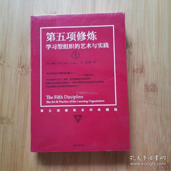 第五项修炼(系列全新珍藏版):学习型组织的艺术与实践