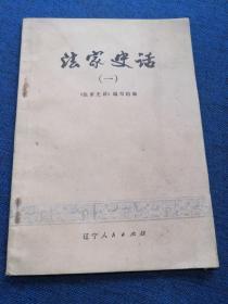 法家史话(一)