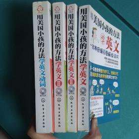 用美国小孩的方法学英文1,2,3加学英文动词