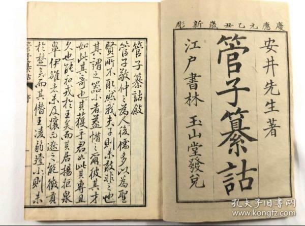 珍稀藏本 管子纂诂 全12册 日本庆応元年刊(1865年)安井息轩著 汉籍和本