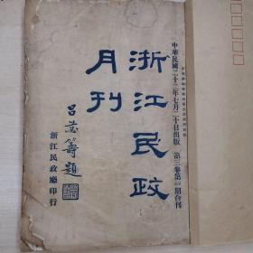 浙江民政月刊第三卷五六期合刊