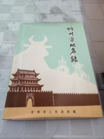 忻州市地名录