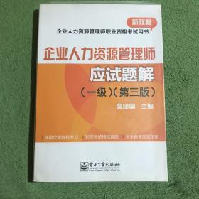 企业人力资源管理师执业资格考试用书 新教程:企业人力资源管理师应试题解 (一级)(第三版)