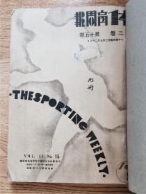 1933年出版 《体育周报》二卷15期-23期共9期合订一册   民国体育期刊    民国多种体育赛事、世界运动会、全国运动会等大量内容  每期都有珍贵照片