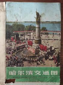 【旧地图】哈尔滨交通图  4开  1978年12月1版1印