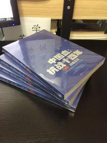 中国血:抗战十四年,第一卷东北抗战、第二卷全面抗战、第三卷相持阶段、第四卷战略反攻,全四册