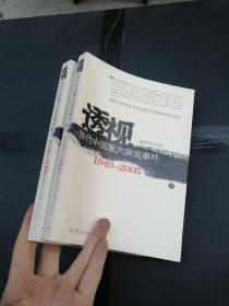 透视当代中国重大突发事件(上下)