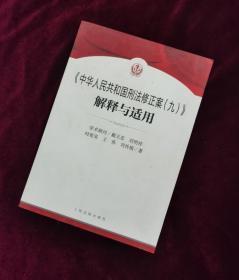 【正版图书现货】《中华人民共和国刑法修正案(九)》解释与适用