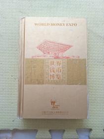 世界钱币博览——中国2010年上海世博会纪念【自建馆国硬币册42个国家的硬币】带证书